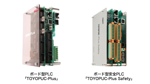 ボード型PLC「TOYOPUC-Plus」/ボード型安全PLC「TOYOPUC-Plus Safety」